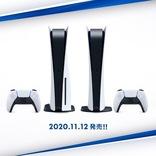 【9月18日予約スタート】PS5予約販売チャンネル情報まとめ