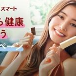 新木優子があなたの名前とサインを写真集に直筆!「オリゴスマート」新商品発売で豪華グッズが当たる記念キャンペーン