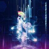 伝統を超えた電脳世界へ……VR能『攻殻機動隊』好評につき2020年11月再演決定!