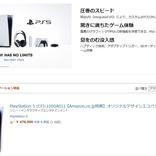 「PS5」が40万円、Amazonで価格10倍の高額転売も SNSでは「間違えて予約注文」複数報告