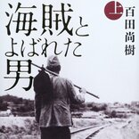 映画「海賊と呼ばれた男」日本の未来のために世界と戦う男たちの生き様に感動!