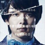 中村倫也主演『水曜日が消えた』BD&DVD発売決定 「パーフェクトVer.」も