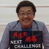 具志堅用高、YouTubeデビュー 那須川天心との30秒間スパークリングが激アツ