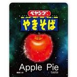"""ペヤングが""""おやつ""""に!まさかの「アップルパイテイストやきそば」新登場 皮付きリンゴ彩る"""