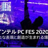 「インテル PC FES 2020」開催! 藤井直敬氏による基調講演や人気ゆるキャラのeスポーツ大会などを予定