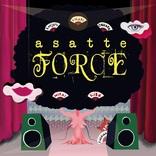 本多劇場で演劇、ライブ、朗読などジャンルレスな公演が楽しめる 『asatte FORCE』が上演