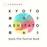 海宝直人と中村 中が歌う『京都国際映画祭2020』テーマソングが完成!