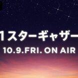 JO1、新レギュラー番組が決定『JO1 スターギャザーTV』で貴重な素顔たっぷり