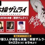 浪川大輔、小野賢章、梶裕貴が出演 TVアニメ『体操ザムライ』の特番『解禁ザムライ』が9月22日配信