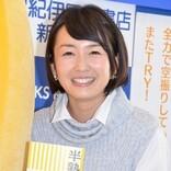 テレ東・狩野恵里アナ、「共演NGは?」質問に「来た~!!」『モヤさま』後輩の印象語る