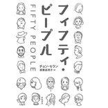 """日本人も共感しやすい? """"現代の生き方""""を考えさせられる「韓国文学」5選"""