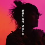 鬼束ちひろ 新曲「憂鬱な太陽 退屈な月」のデジタルリリース決定!