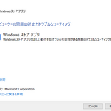 Microsoft Storeのよくある問題8つとその解決方法