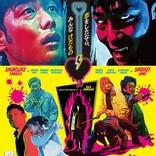 『貞子vs伽椰子』の鬼才・白石晃士監督、5年ぶりオリジナル長編『恋するけだもの』公開決定