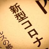コロナ報道で目に飛び込んで来るようになった漢字とカタカナ