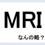 【クイズ】MRIって何の略だか言える?意外に知らない!クイズ3選