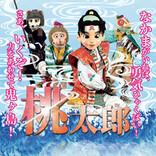 『マスクプレイミュージカル劇団飛行船』にて『桃太郎』放送