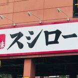 スシロー、21日から「年に数回しか登場しないネタ」を100円で提供へ