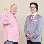 松村邦洋×河合敦「大河ドラマ」を語り尽くそう(1)人の一生を1年で描く大河の魅力!