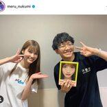 めるる、ミキ・昴生&亜生との2SHOT公開しファン反響「笑顔が素敵すぎる」「可愛い!」
