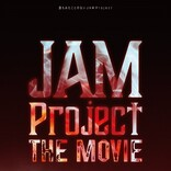 「JAM Project」初のドキュメンタリー映画2021年公開 SP映像&ティザービジュアル解禁