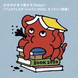『ブックフェスタ・ジャパン』初開催~全国の『まちライブラリー』のネットワークを駆使して、さまざまなイベントが結集