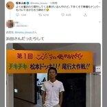 松本人志さん「下手くそで車種もナンバーもバレてるからもう辞めて」仕事の後に尾行をされているとTwitterで明かす