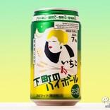 【お酒】プロの味を再現!? 『いいちこ下町のハイボール』は本当に飲みやすい?【プリン体・糖質ゼロ】