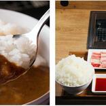 【必見】ごはん食べ放題のカルビ焼肉&カレーセットが激安500円!肉好き学生は急げっ!