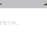 システムを更新してから、画面右上にオレンジ色の丸が表示されます!? - いまさら聞けないiPhoneのなぜ
