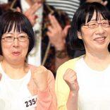 阿佐ヶ谷姉妹の姉・江里子、突然の大号泣 視聴者も思わず「もらい泣き」