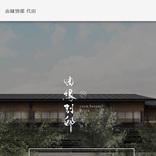 小田急・UDS、下北線路街に温泉旅館「由縁別邸 代田」を9月28日開業