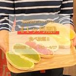 【パン好き必見】専門店の「激うまコッペパン」が1ヶ月間タダで食べ放題!