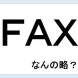 【クイズ】FAXって何の略だか言える?意外に知らない!