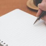 書く瞑想「ジャーナリング」とは? ペンと紙で気軽にマインドフルネス