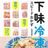ラクで時短! 働く人の自炊の味方「下味冷凍」の基本レシピとコツ