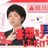 小芝風花、10月11日放送ドラマ『書類を男にしただけで』でTBS初主演 男性として大企業に入社する会社員役に挑戦