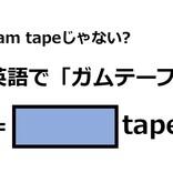 英語で「ガムテープ」はなんて言う?