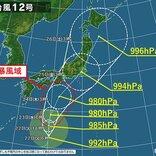 22日 秋晴れ 連休明けは台風12号に注意を
