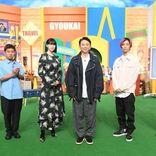 SixTONES田中樹、三吉彩花らゲストで登場『有吉ギョーカイトラベル』