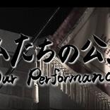 SKE48、フェスへの意気込みを語る『私たちの公演~Our Performance~』を公式YouTubeチャンネルで12夜連続配信