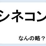 【クイズ】シネコンって何の略だか言える?意外に知らない!