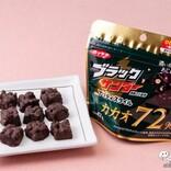 人気チョコレートがついにパウチで登場! 持ち運びに便利な『ブラックサンダープリティスタイル カカオ72% パウチ』が新発売!