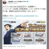 ニンテンドー3DS『逆転裁判シリーズ』がすべて900円+税! カプコンTGS LIVE 2020記念セール開催中