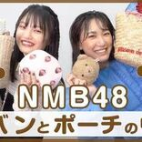 NMB48 原かれん&新澤菜央 カバンとポーチの中身、こだわり色は違えど共通点も