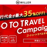 WILLER、「Go To トラベル」対象商品を発売中 東京発着の商品も