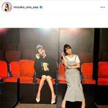 AAA宇野実彩子、「私と私でパチリ」な2SHOT公開し反響「可愛いの渋滞」「今日も天使」