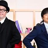 リリー・フランキー&バカリズムの福岡番組第2弾、4週連続放送