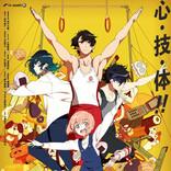TVアニメ『体操ザムライ』、KV&本PVを公開!追加キャスト12名を一気に発表