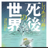 しりあがり寿さんが「死後の世界」漫画で描く 「死後病棟」巡る設定